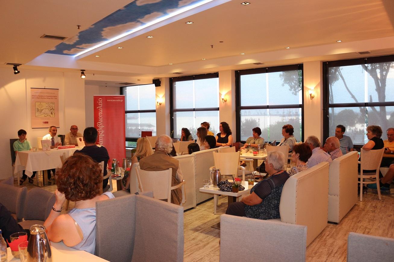 Παρουσίαση στη Θεσσαλονίκη